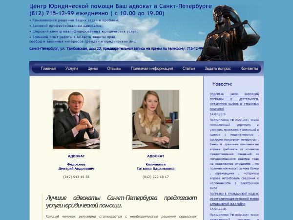 бесплатные онлайн консультации юристов в спб двое участников
